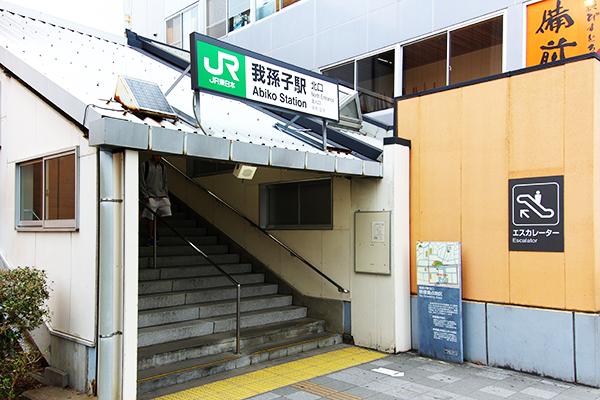我孫子駅北口出口